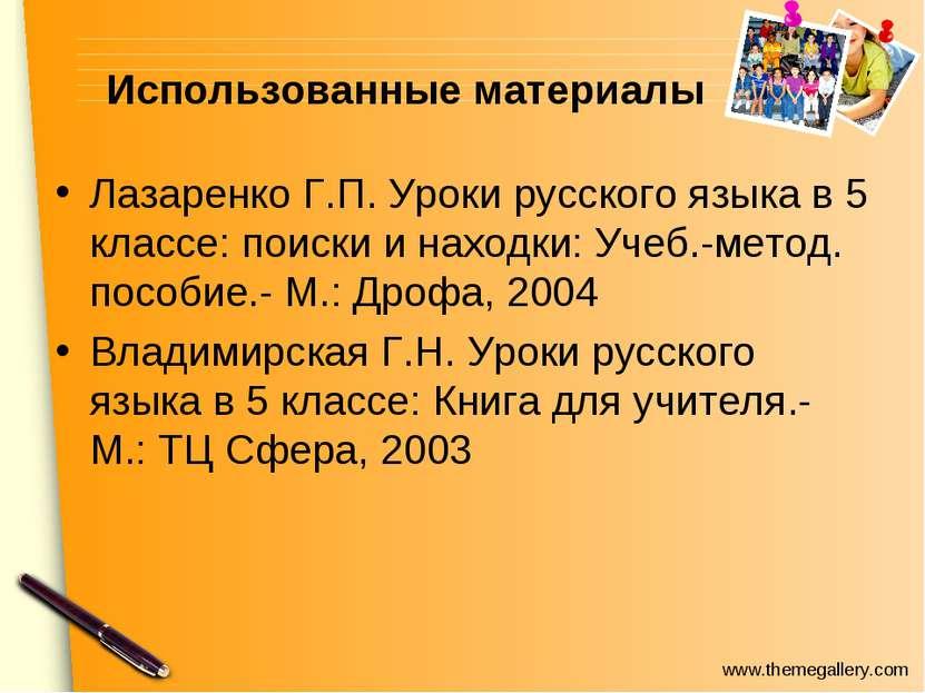 Использованные материалы Лазаренко Г.П. Уроки русского языка в 5 классе: поис...