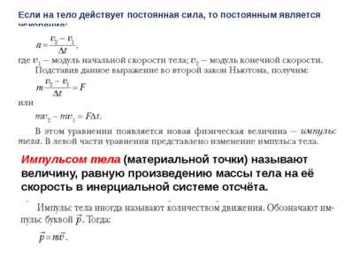 Если на тело действует постоянная сила, то постоянным является ускорение: Имп...