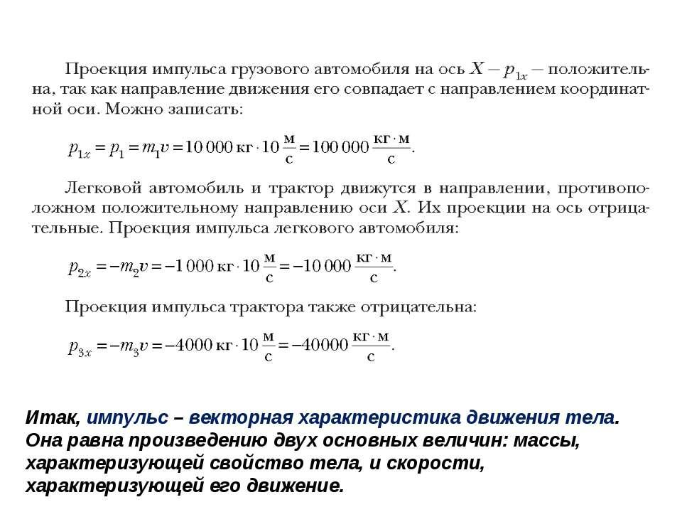 Итак, импульс – векторная характеристика движения тела. Она равна произведени...