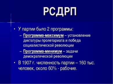 У партии было 2 программы: Программа-максимум – установление диктатуры пролет...