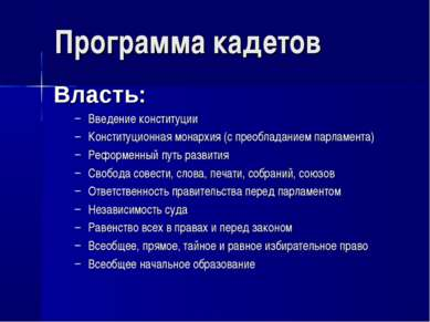Программа кадетов Власть: Введение конституции Конституционная монархия (с пр...