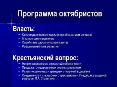 Программа октябристов Власть: Конституционная монархия (с преобладанием монар...
