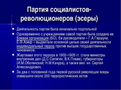 Деятельность партии была изначально подпольной Одновременно с учреждением сам...