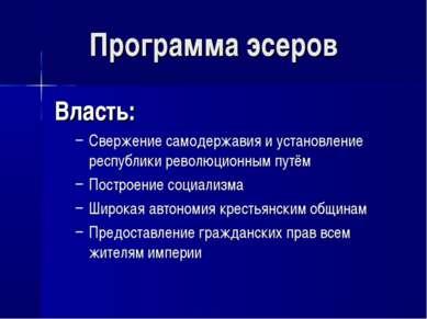 Программа эсеров Власть: Свержение самодержавия и установление республики рев...