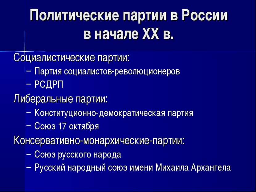 Социалистические партии: Партия социалистов-революционеров РСДРП Либеральные ...