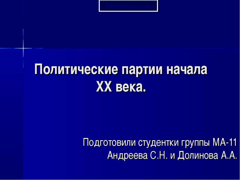 Политические партии начала XX века. Подготовили студентки группы МА-11 Андрее...