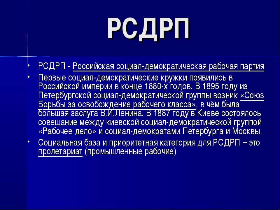 РСДРП РСДРП - Российская социал-демократическая рабочая партия Первые социал-...