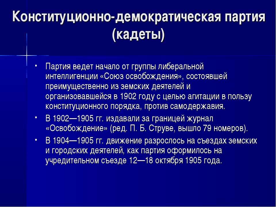Партия ведет начало от группы либеральной интеллигенции «Союз освобождения», ...