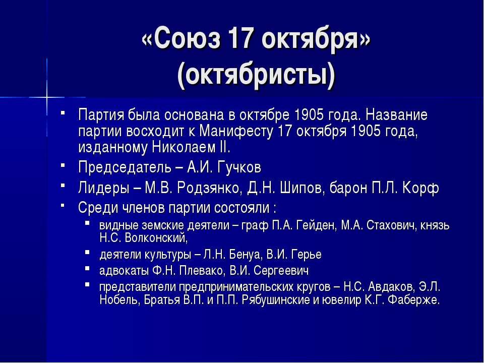 «Союз 17 октября» (октябристы) Партия была основана в октябре 1905 года. Назв...