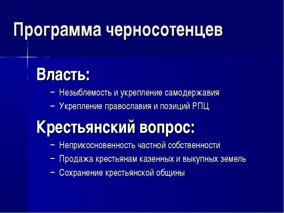Программа черносотенцев Власть: Незыблемость и укрепление самодержавия Укрепл...
