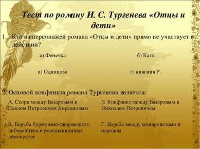 Тест по роману И. С. Тургенева «Отцы и дети» Кто из персонажей романа «Отцы и...