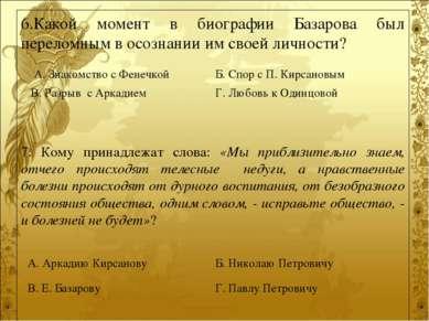 6.Какой момент в биографии Базарова был переломным в осознании им своей лично...