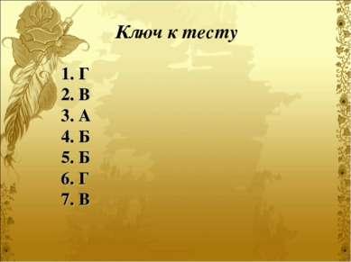1. Г 2. В 3. А 4. Б 5. Б 6. Г 7. В Ключ к тесту