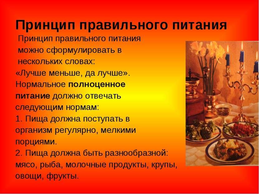 Принцип правильного питания Принцип правильного питания можно сформулировать ...