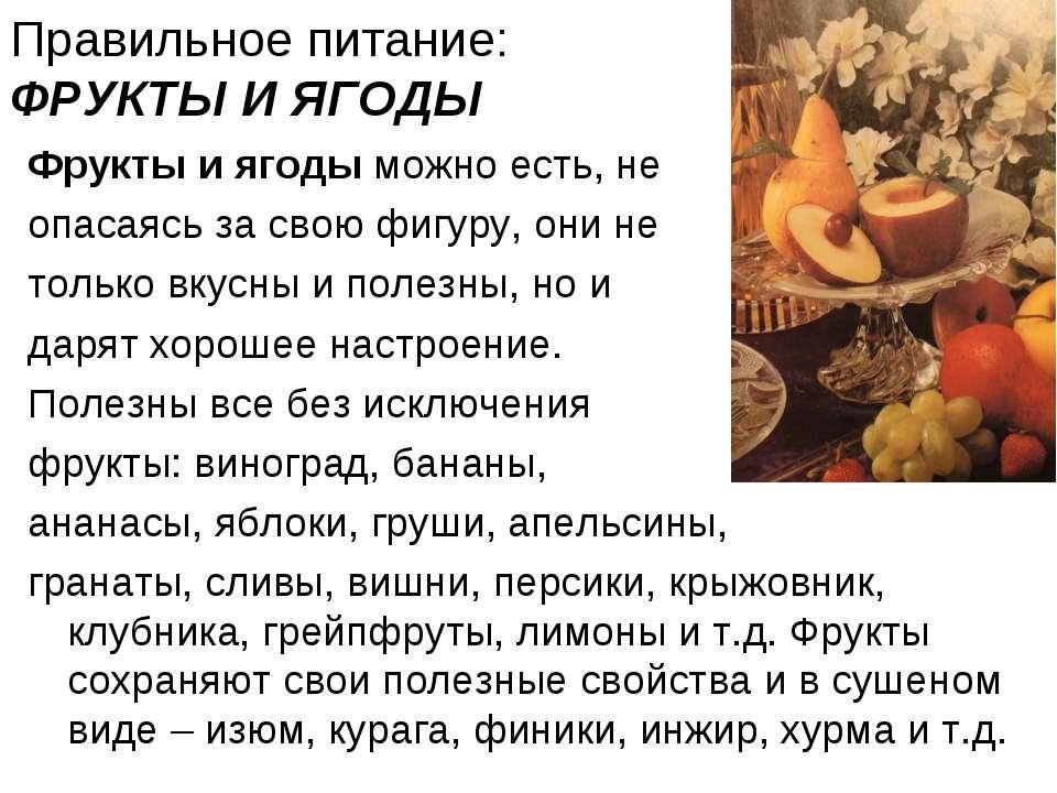 Правильное питание: ФРУКТЫ И ЯГОДЫ Фрукты и ягоды можно есть, не опасаясь за ...