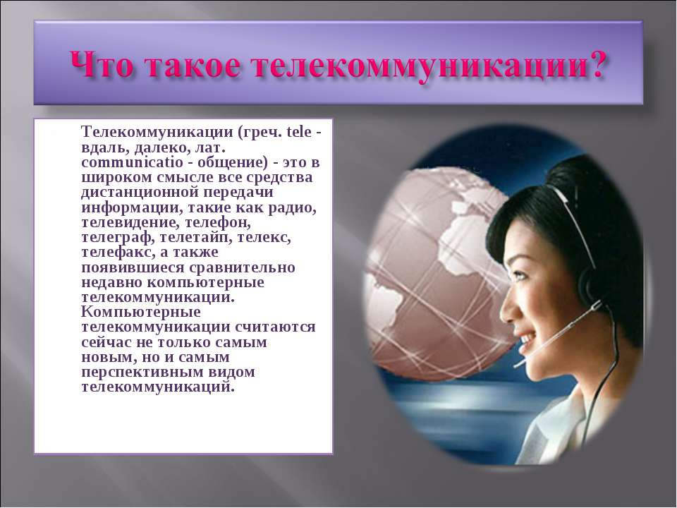 Телекоммуникации (греч. tele - вдаль, далеко, лат. communicatio - общение) - ...