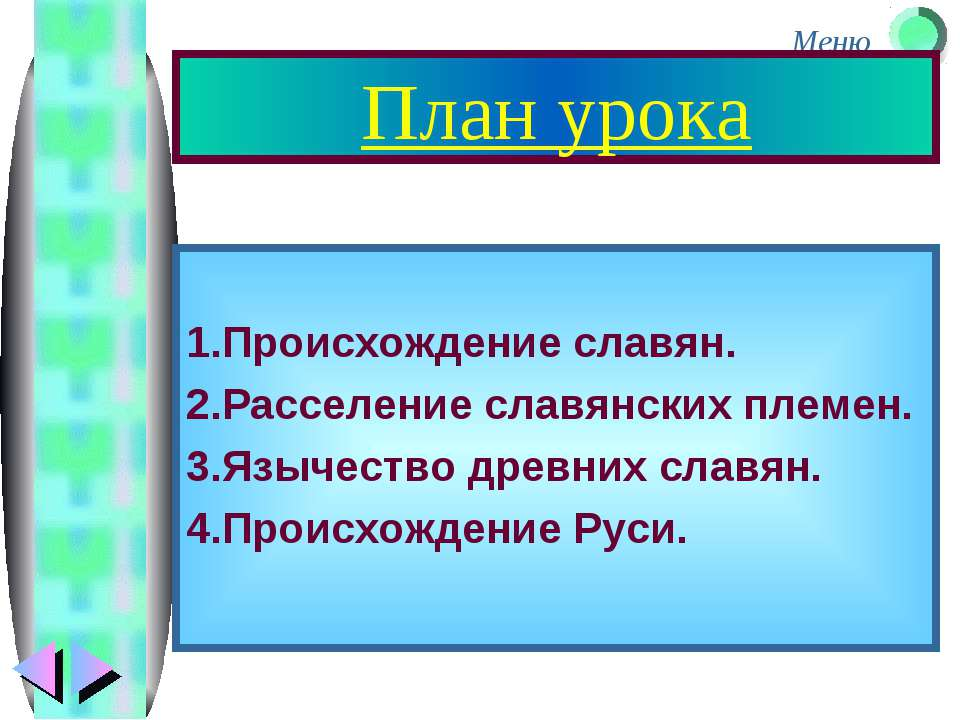 План урока 1.Происхождение славян. 2.Расселение славянских племен. 3.Язычеств...