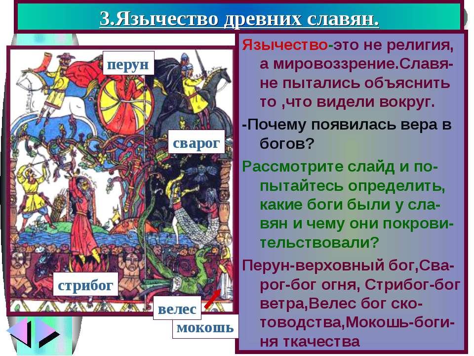 3.Язычество древних славян. Язычество-это не религия, а мировоззрение.Славя-н...