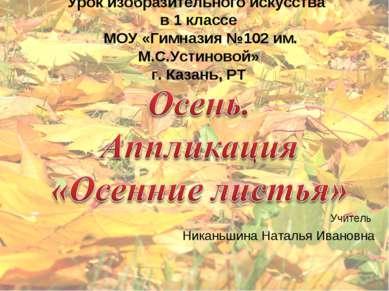 Урок изобразительного искусства в 1 классе МОУ «Гимназия №102 им. М.С.Устинов...