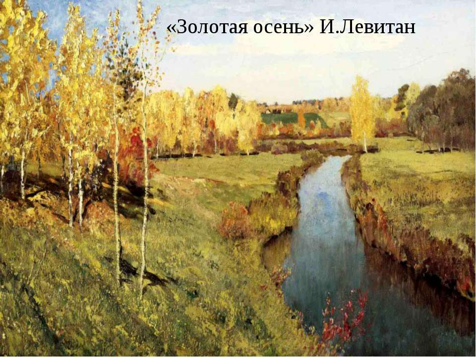 «Золотая осень» И.Левитан