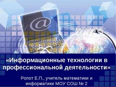 «Информационные технологии в профессиональной деятельности» Ропот Е.П., учите...