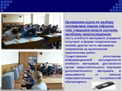 Программа курса по выбору составлена таким образом, что учащиеся могут изучит...