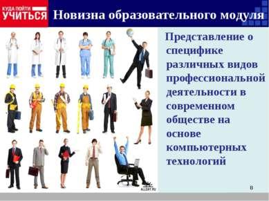 Новизна образовательного модуля Представление о специфике различных видов про...