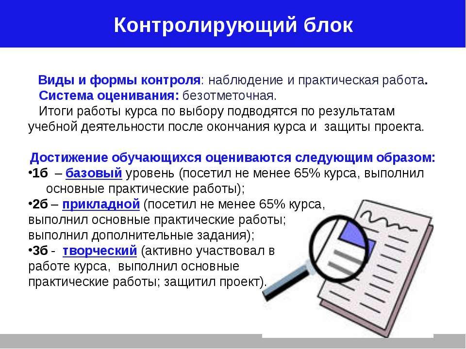 Контролирующий блок Виды и формы контроля: наблюдение и практическая работа. ...