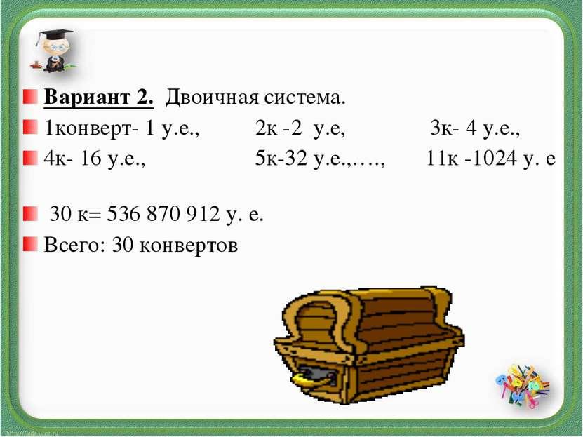 Вариант 2. Двоичная система. 1конверт- 1 у.е., 2к -2 у.е, 3к- 4 у.е., 4к- 16 ...