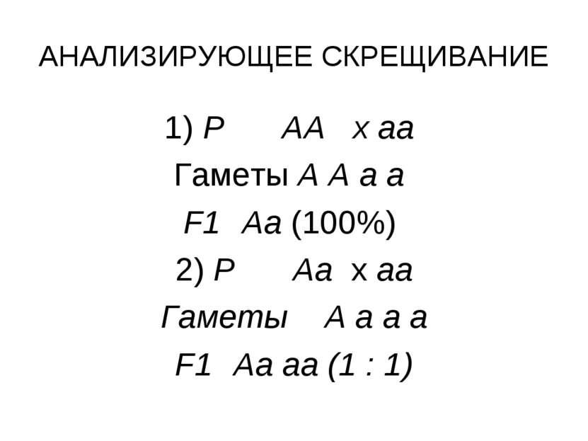 АНАЛИЗИРУЮЩЕЕ СКРЕЩИВАНИЕ 1) Р АА х аа Гаметы А А а а F1 Аа (100%) 2) Р Аа х ...