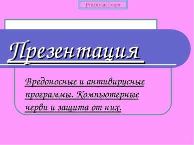 Презентация Вредоносные и антивирусные программы. Компьютерные черви и защита...