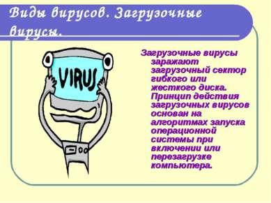Виды вирусов. Загрузочные вирусы. Загрузочные вирусы заражают загрузочный сек...