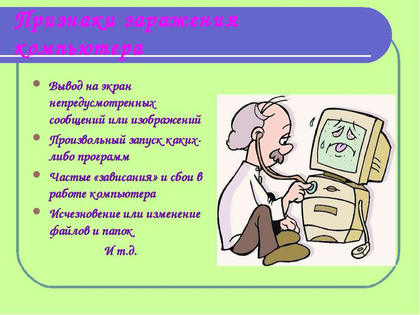 Признаки заражения компьютера Вывод на экран непредусмотренных сообщений или ...