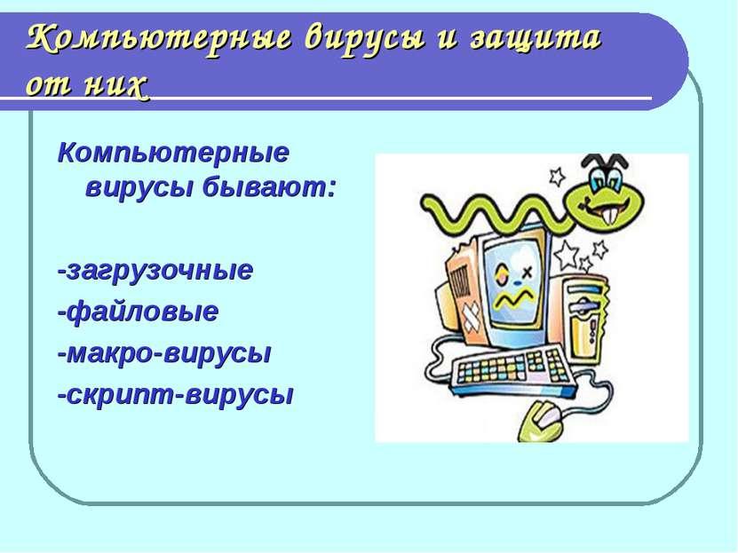 Компьютерные вирусы и защита от них Компьютерные вирусы бывают: -загрузочные ...
