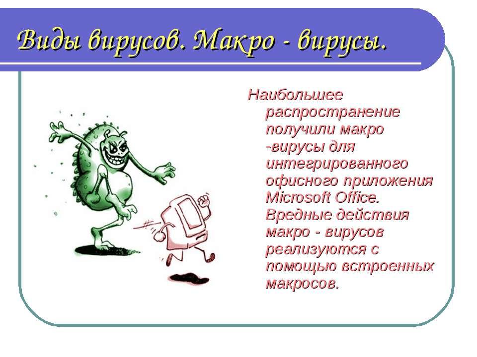 Виды вирусов. Макро - вирусы. Наибольшее распространение получили макро -виру...
