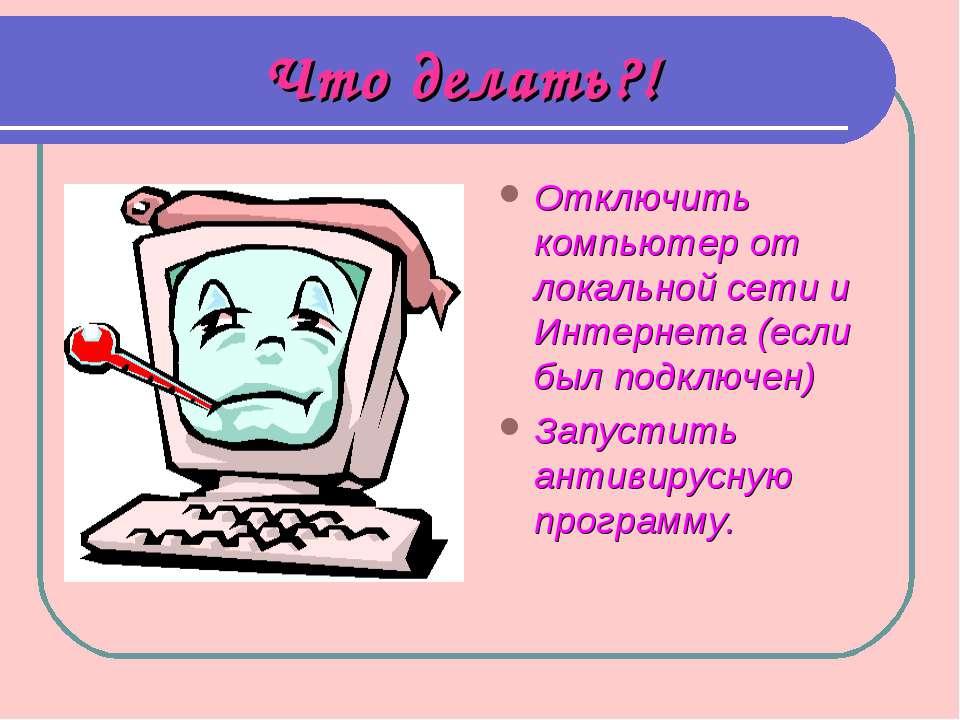 Что делать?! Отключить компьютер от локальной сети и Интернета (если был подк...