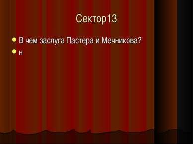 Сектор13 В чем заслуга Пастера и Мечникова? н
