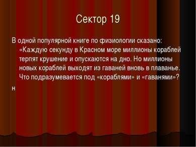 Сектор 19 В одной популярной книге по физиологии сказано: «Каждую секунду в К...