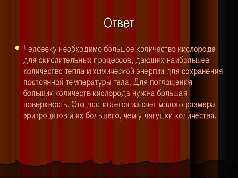 Ответ Человеку необходимо большое количество кислорода для окислительных проц...