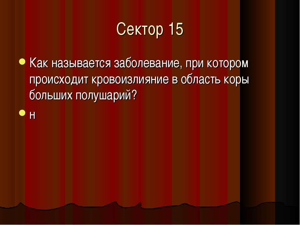 Сектор 15 Как называется заболевание, при котором происходит кровоизлияние в ...