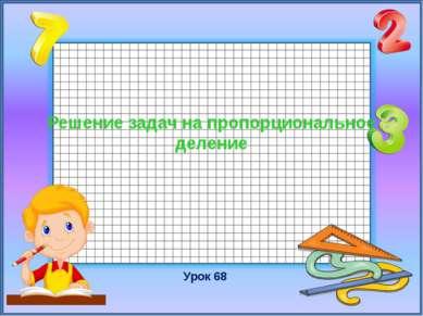 Решение задач на пропорциональное деление Урок 68