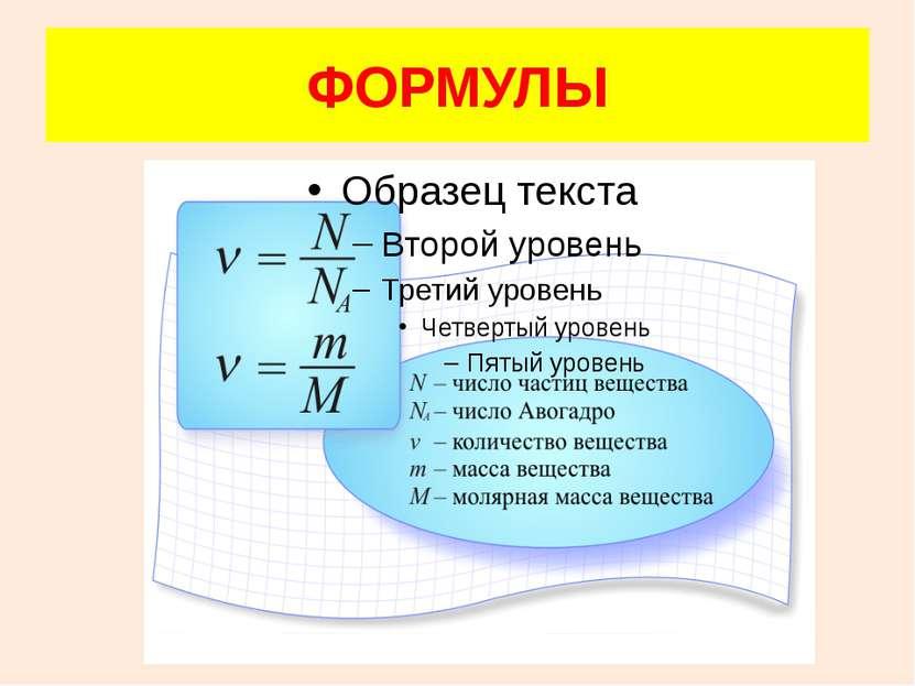 В одном моле любого вещества содержится одно и то же число частиц (молекул). ...