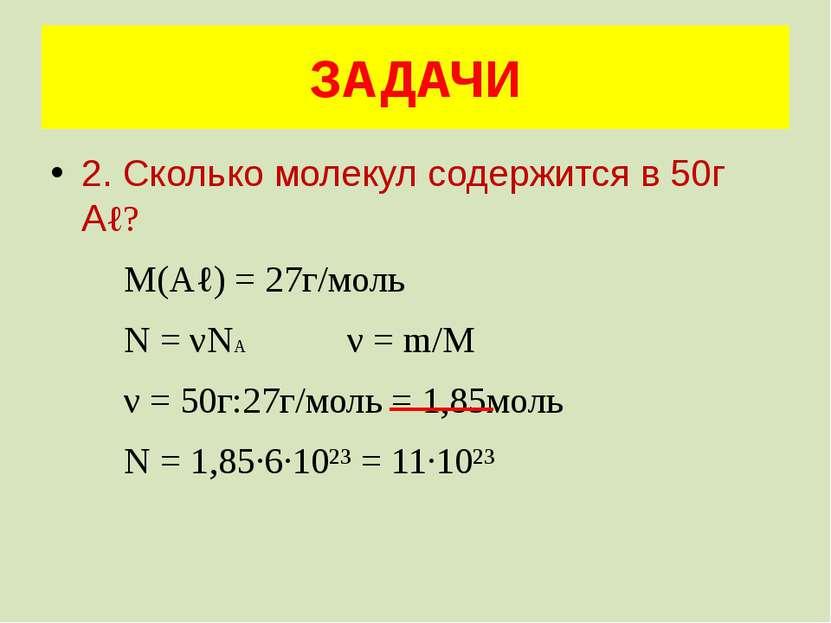 ДОМАШНЕЕ ЗАДАНИЕ § 58, 59 Упр.11 (1,4) Выучить основные положения МКТ Знать о...