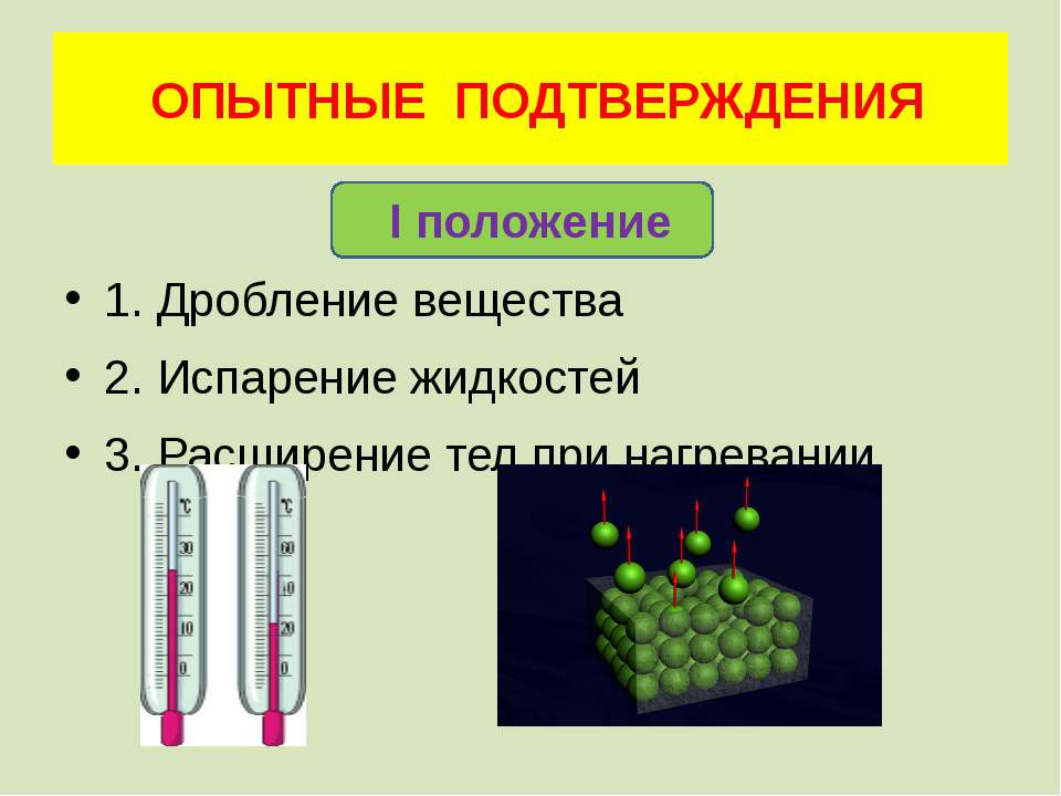II положение 1. Диффузия – перемешивание молекул разных веществ 2.Броуновское...