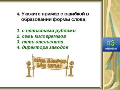 4. Укажите пример с ошибкой в образовании формы слова: 1. с пятистами рублями...