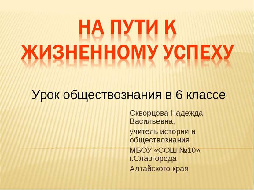 Скворцова Надежда Васильевна, учитель истории и обществознания МБОУ «СОШ №10»...