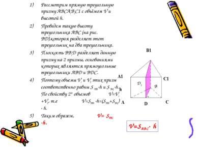 Рассмотрим прямую треугольную призму ABCA1B1C1 с объёмом V и высотой h. Прове...