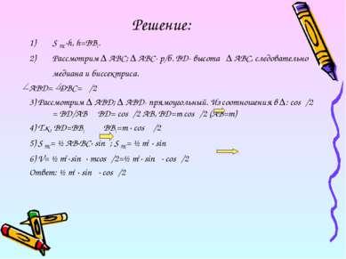 Решение: S ABC ·h, h=BB1. Рассмотрим ∆ ABC; ∆ ABC- р/б. BD- высота ∆ ABC, сле...