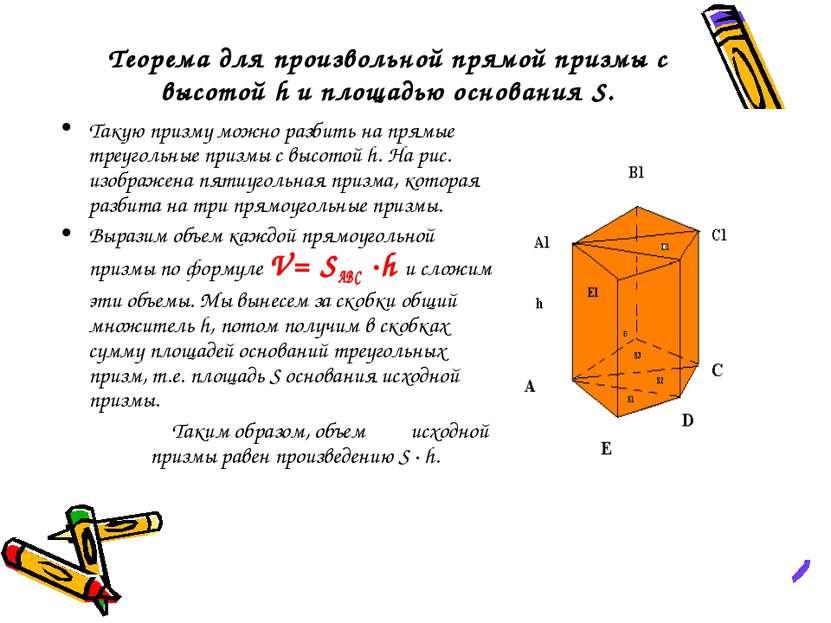 Теорема для произвольной прямой призмы с высотой h и площадью основания S. Та...