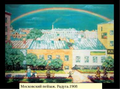 Московский пейзаж. Радуга.1908